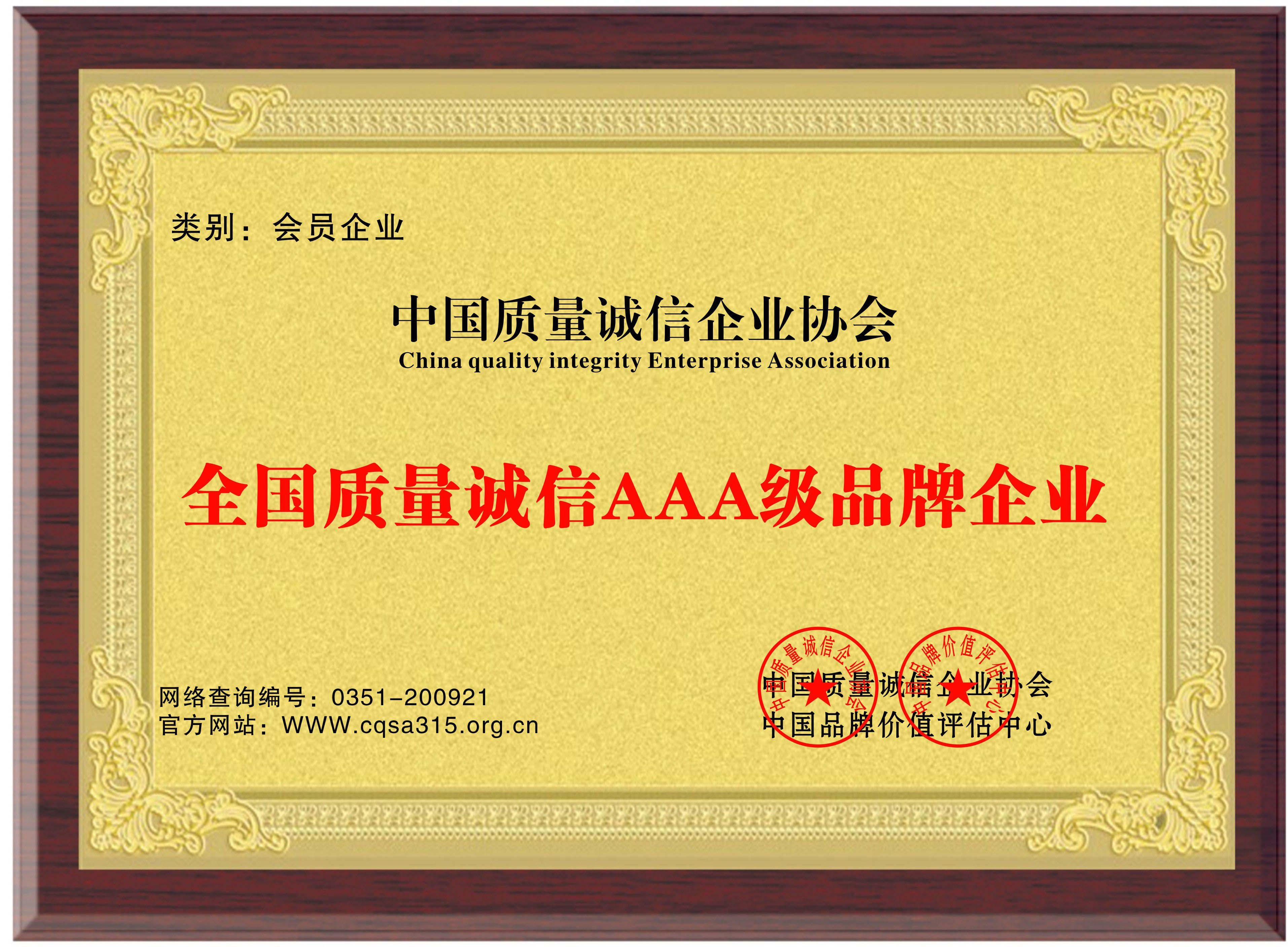 全国质量诚信AAA级品牌企业荣誉证书