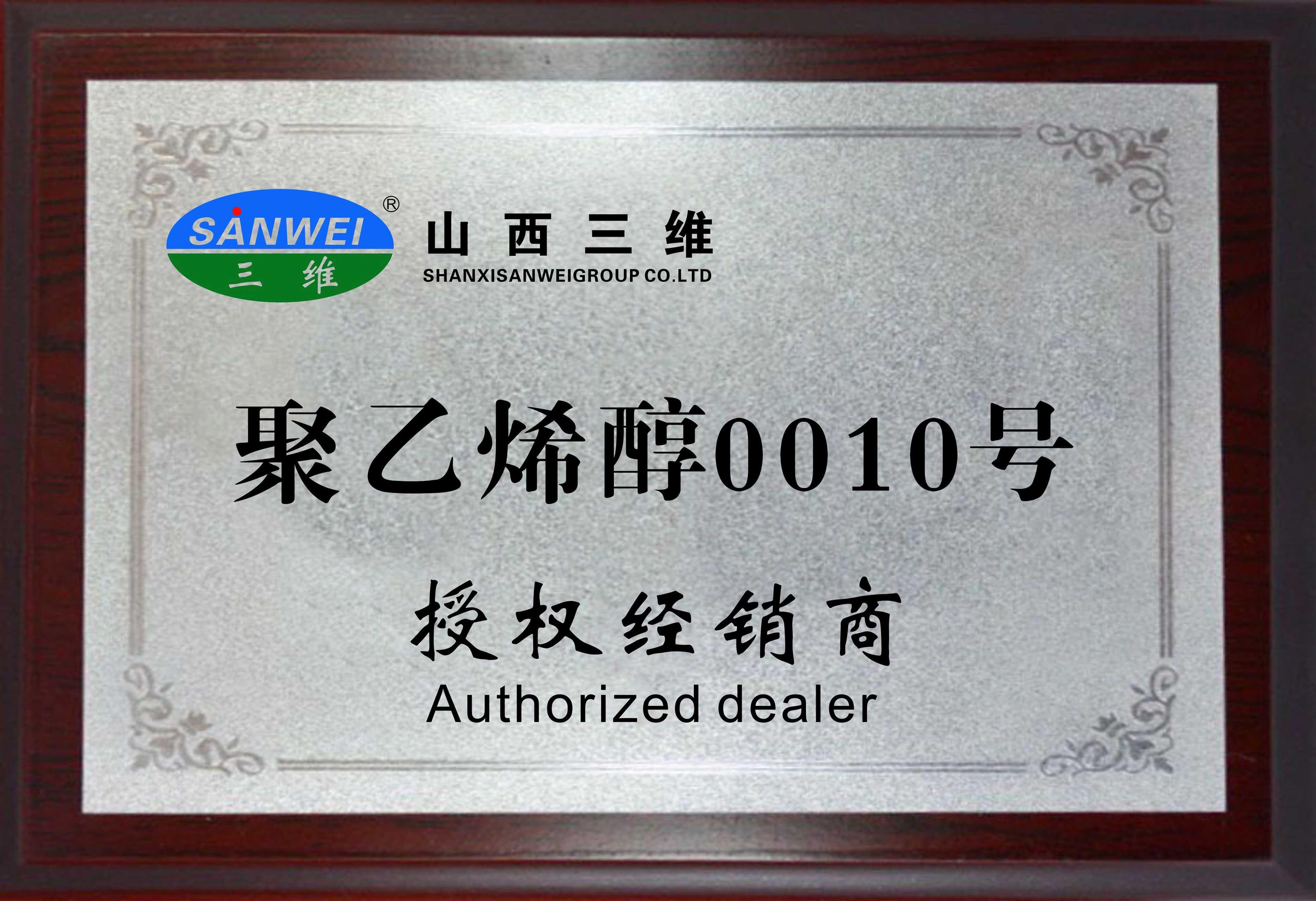 平博娱乐注册授权经销商证书