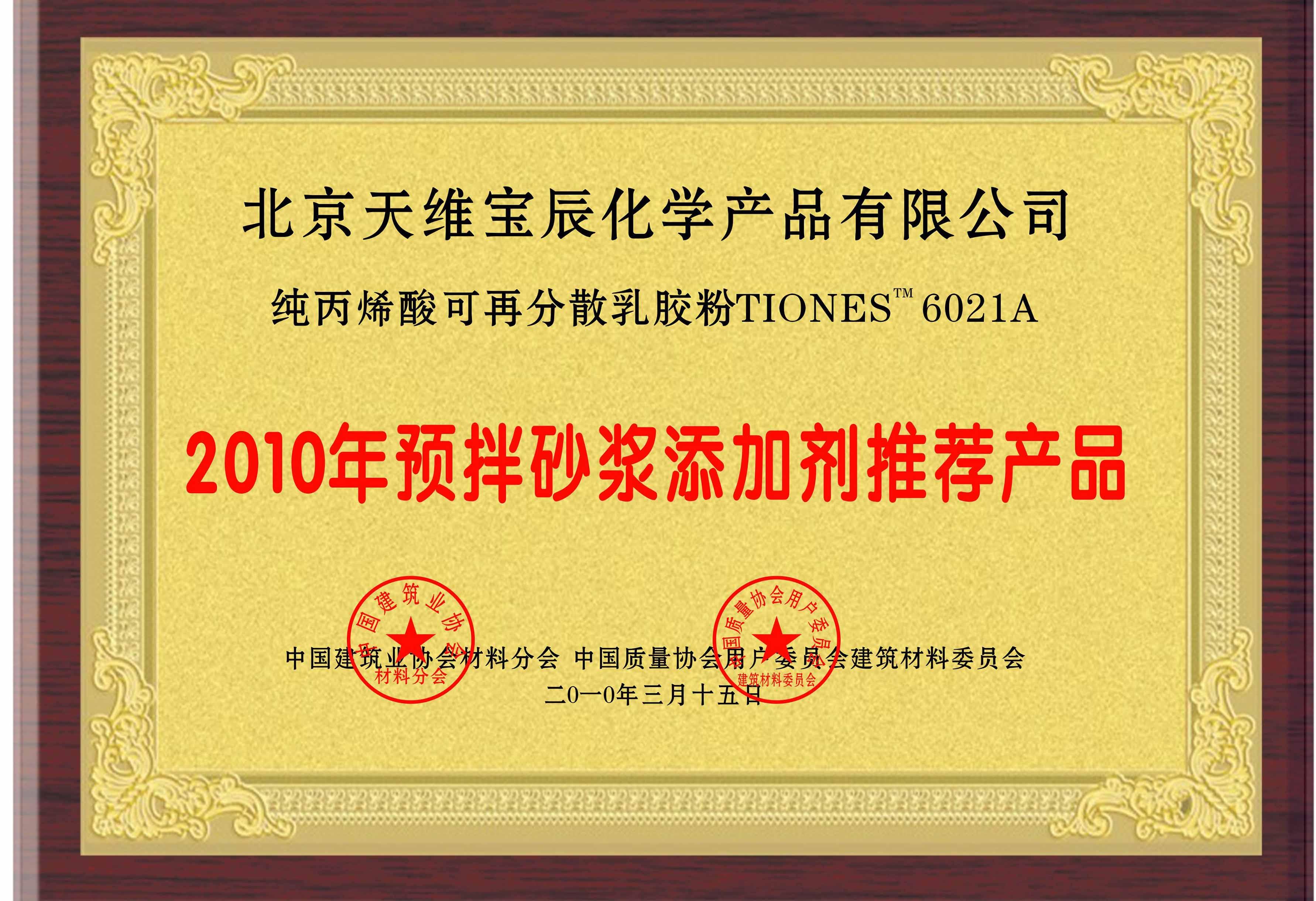 2010年预拌砂浆添加剂推荐产品荣誉证书