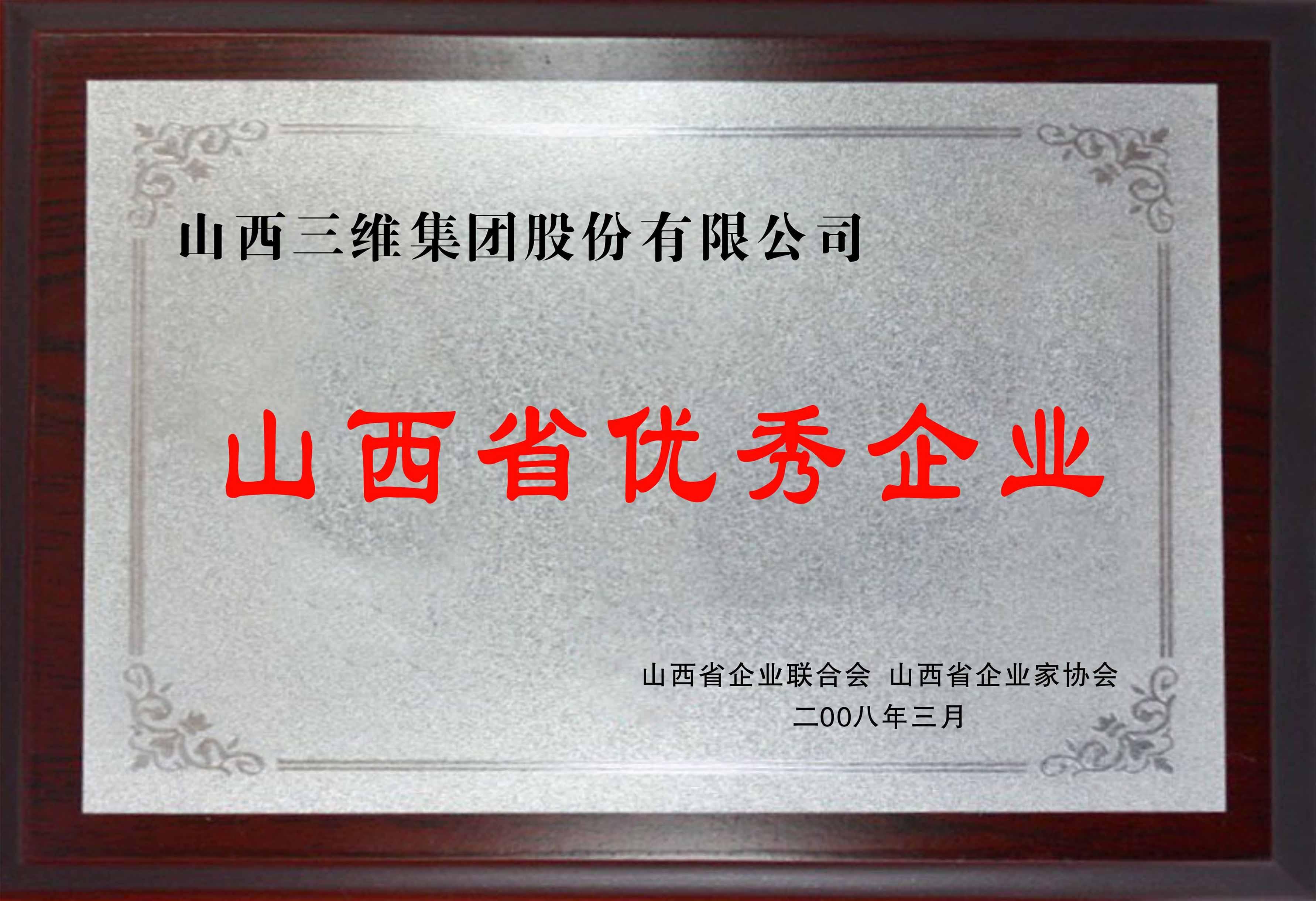 山西省优秀企业荣誉证书