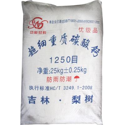 重钙粉1250