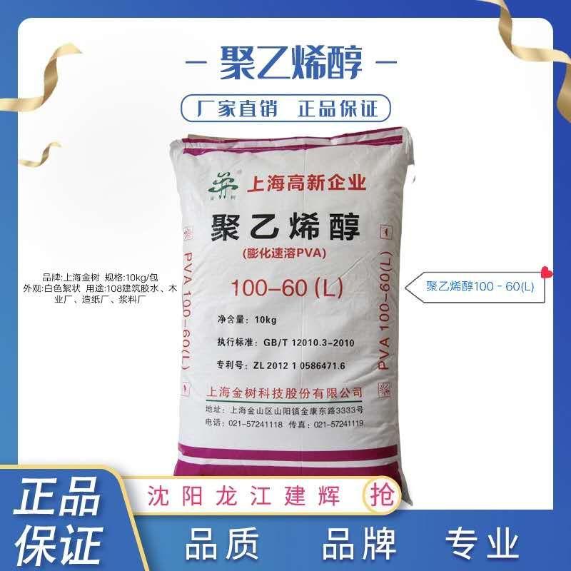 聚乙烯醇100-60L