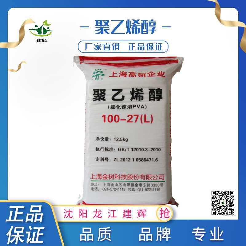 聚乙烯醇100-27L