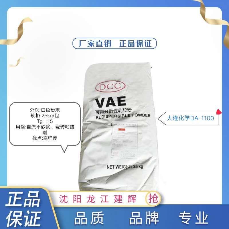 大连化学1100胶粉