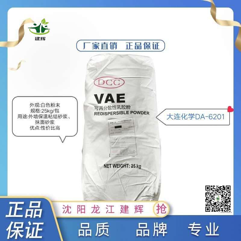 大连化学乳胶粉6201