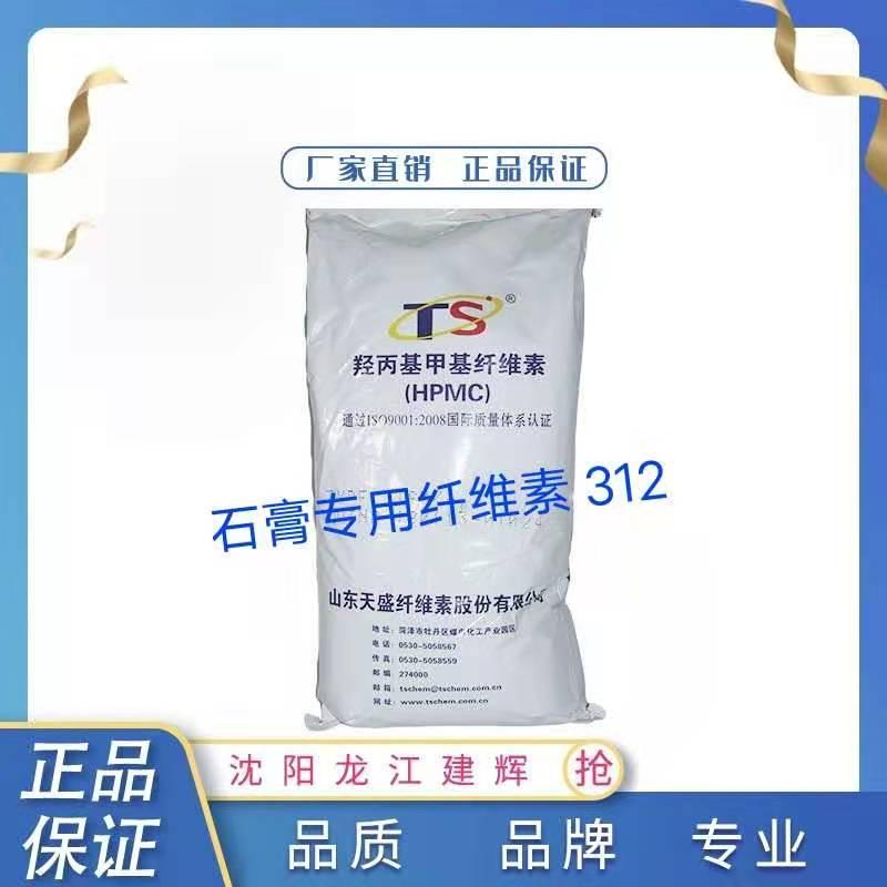石膏专用纤维素328