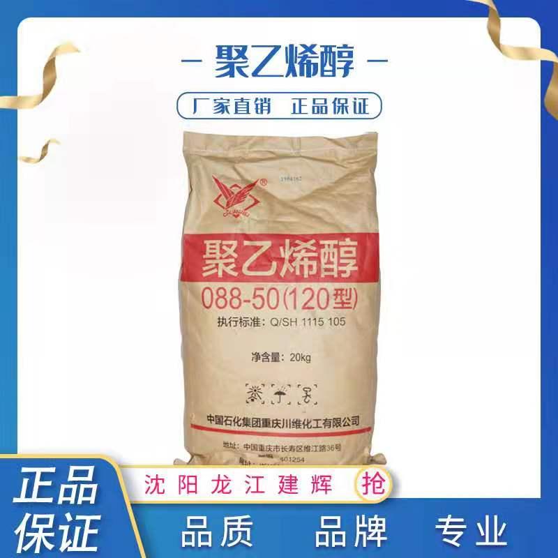 川维聚乙烯醇088-50(120目)