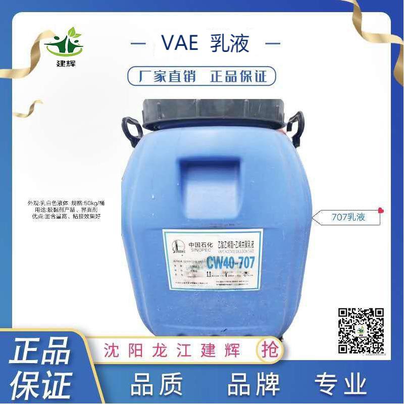 川維-707乳液