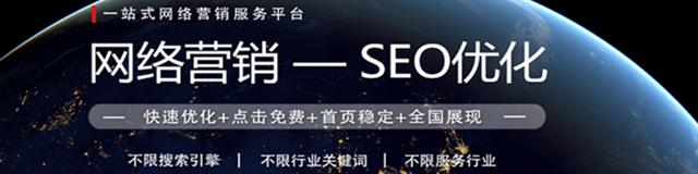 沈阳网站优化