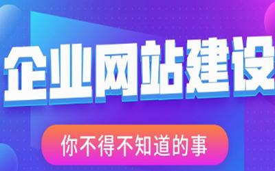 沈阳网站搭建公司