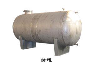 不锈钢气体液体储罐