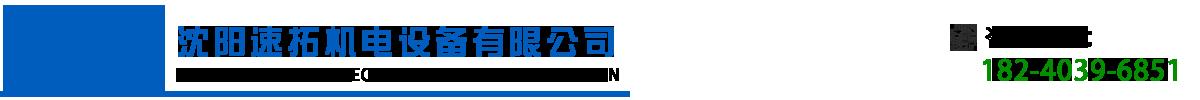 沈陽速拓機電公司