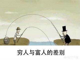 穷人和富人管理钱的方式有什么不同?山东石油树脂