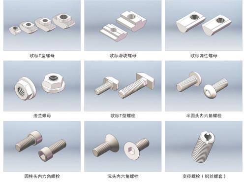 欧标铝材紧固件