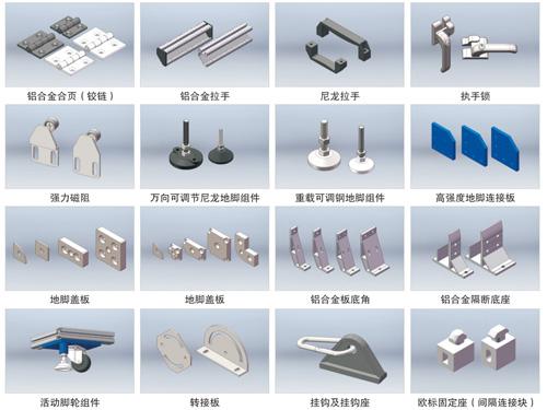 欧标铝材装配件