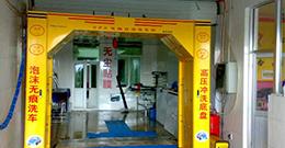 河北石家庄三益汽车美容店安装全自动洗车机