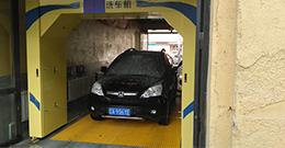 黑龙江牡丹江洁丽洗车美容店安装全自动洗车机