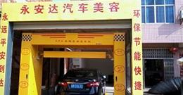 江苏南京永安达汽车美容店安装全自动洗车机案例