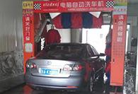 辽宁自动洗车机