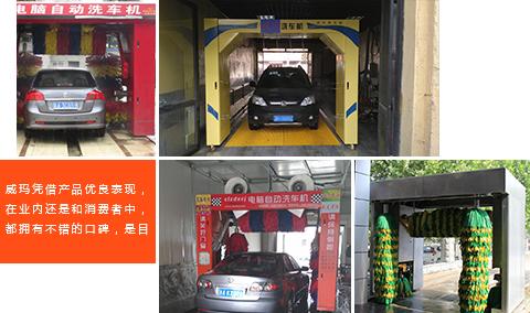 威玛全自动洗车机专业品牌