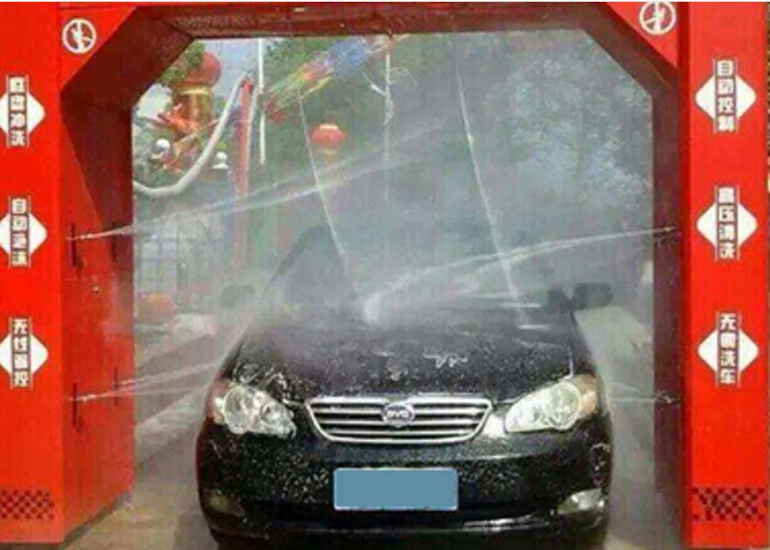 自动洗车机