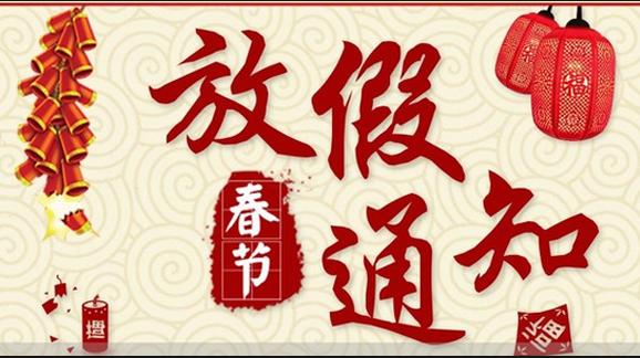 保鲜藤椒公司春节放假通知