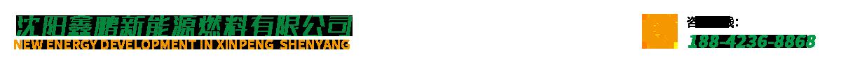 沈阳鑫鹏新能源燃料有限公司_Logo