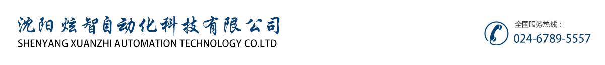 沈阳炫智自动化科技有限公司