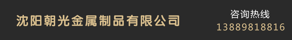 沈阳朝光金属制品有限公司_Logo