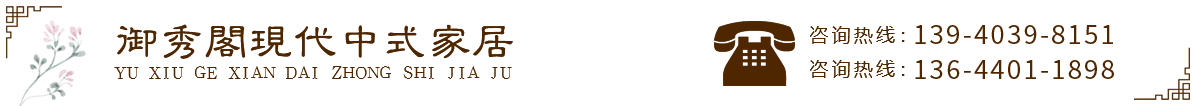 沈阳御秀阁现代中式家居_Logo