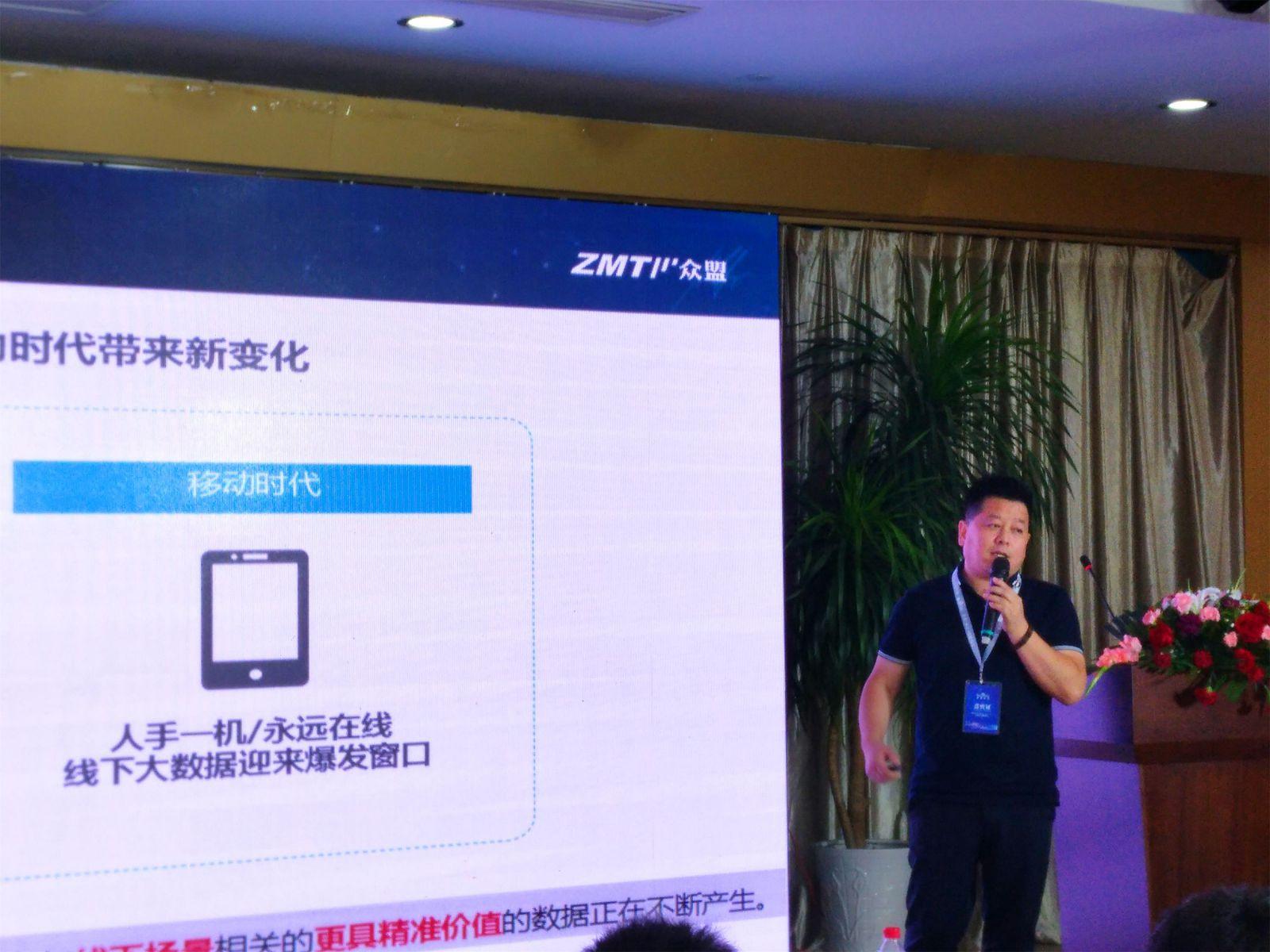 中華網—眾盟數據和百度云強強聯合,打造線上線下智能新商業