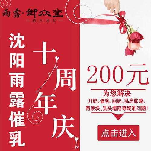 沈阳市铁西区雨露家政信息咨询服务中心