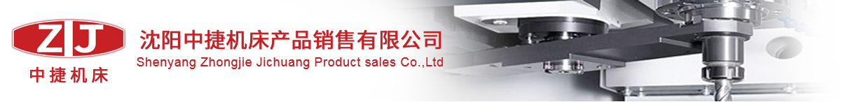 沈阳中捷机床产品销售公司