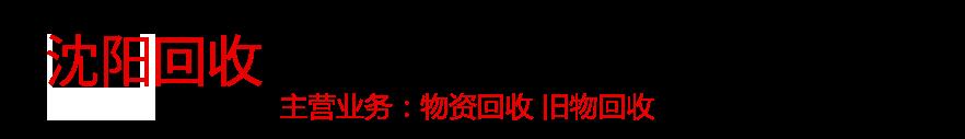 沈阳回收公司_Logo
