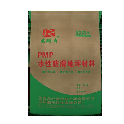 水性防滑聚合物