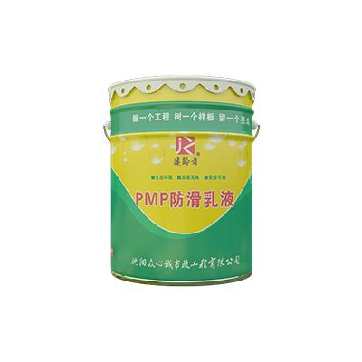 PMP防滑乳液-1  405或506