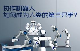 深圳机械手配件厂商讨论关于机器人对未来人类工作模式将彻底改变吗?