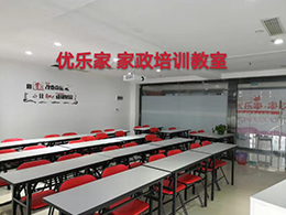 家政培训教室