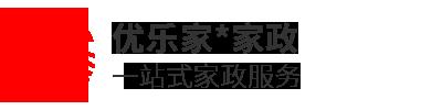 深圳优乐家家政服务有限公司