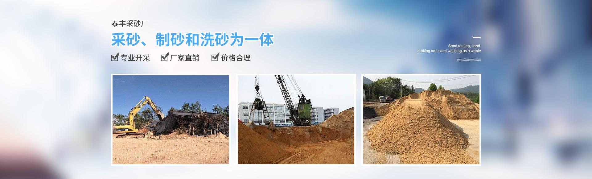 重庆洗砂厂