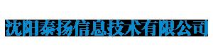 沈阳泰扬信息技术有限公司
