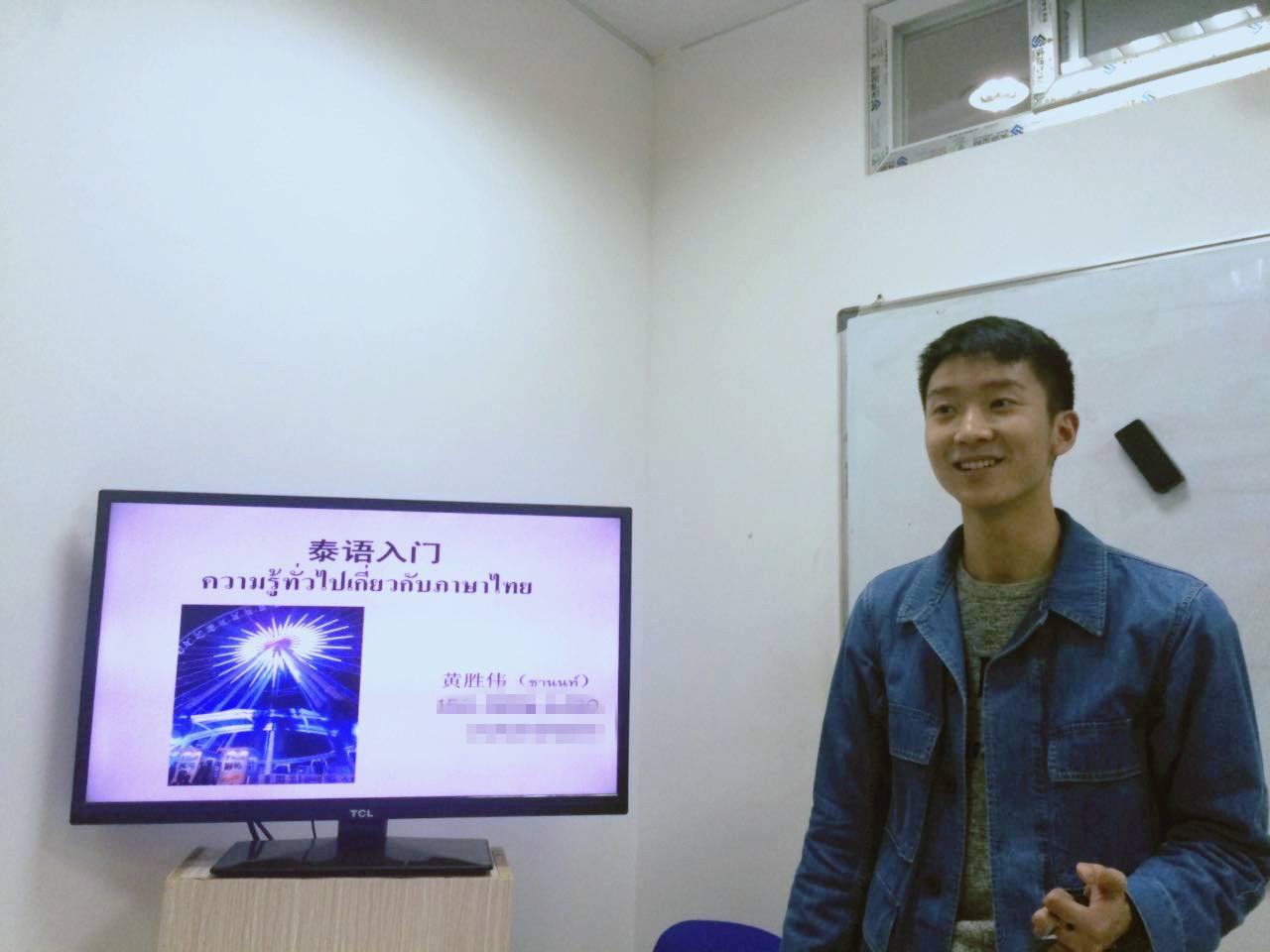 昆明泰语口语学习