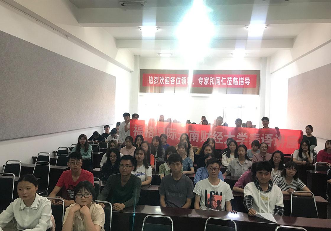 财经大学泰语讲座