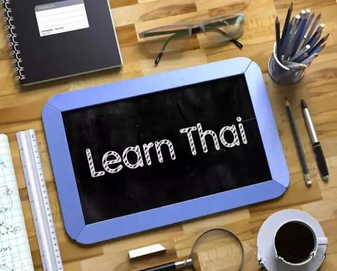 泰语为什么值得学习?