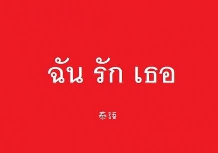 昆明泰语培训当然选福格—没有道理的好