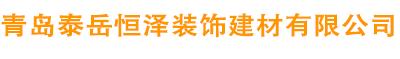 青岛泰岳恒泽装饰建材有限公司