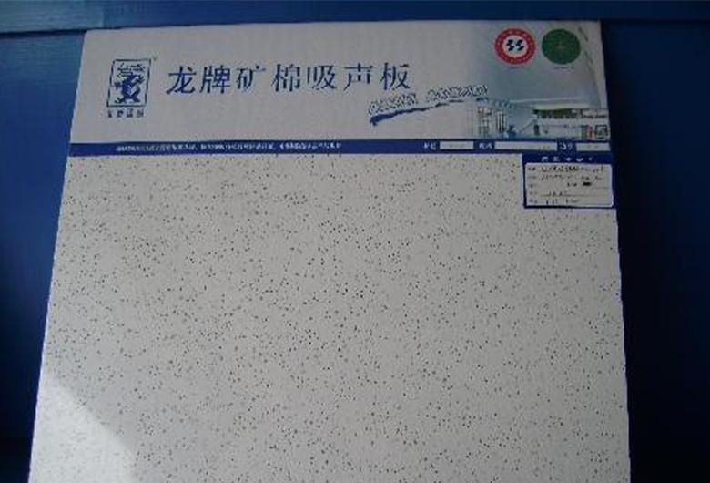 矿棉板的防潮性能怎么样?