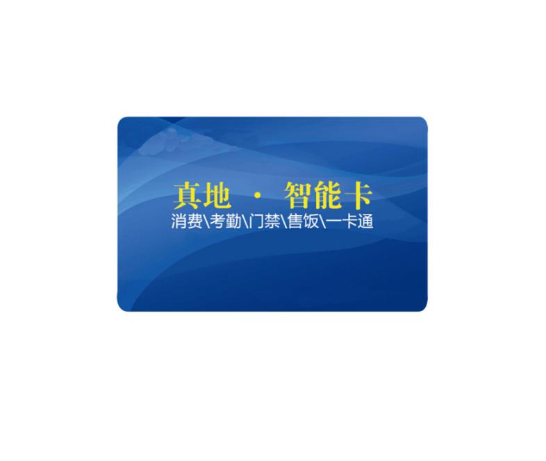 定制IC卡