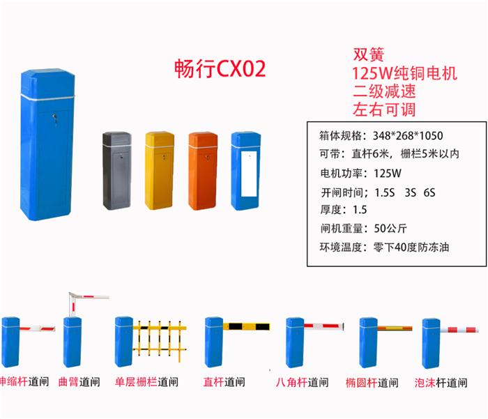 暢行CX03