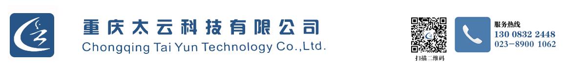重庆太云科技